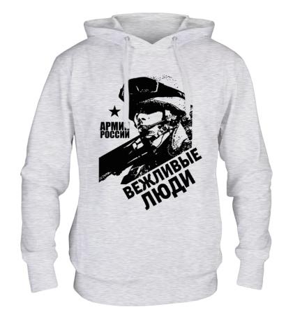 Толстовка с капюшоном Армия России: Вежливые люди