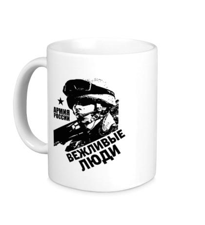 Керамическая кружка Армия России: Вежливые люди