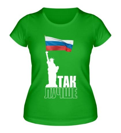 Женская футболка Так лучше!