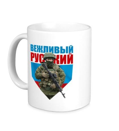 Керамическая кружка Вежливый русский