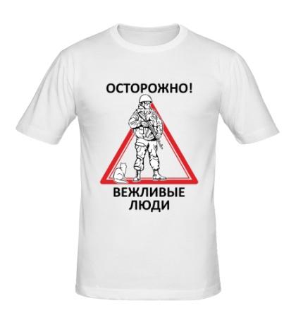 Мужская футболка Осторожно, вежливые люди