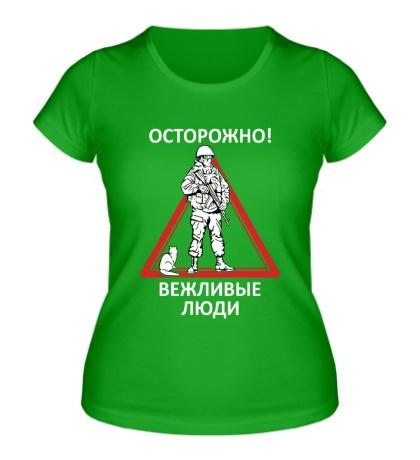 Женская футболка Осторожно, вежливые люди