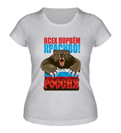 Женская футболка Всех порвём красиво!