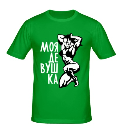 Мужская футболка Моя девушка
