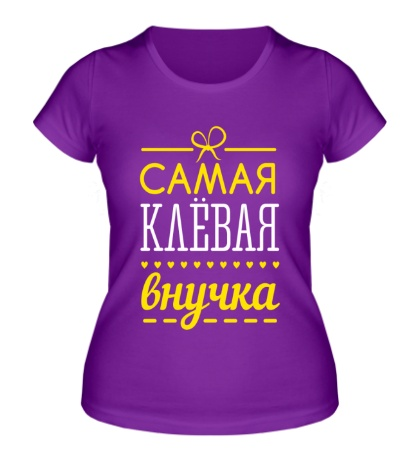 Женская футболка Самая клёвая внучка