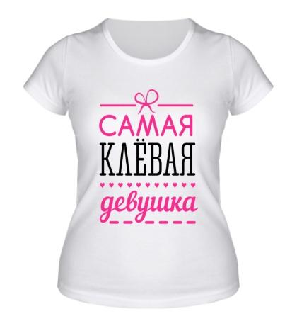 Женская футболка Самая клёвая девушка