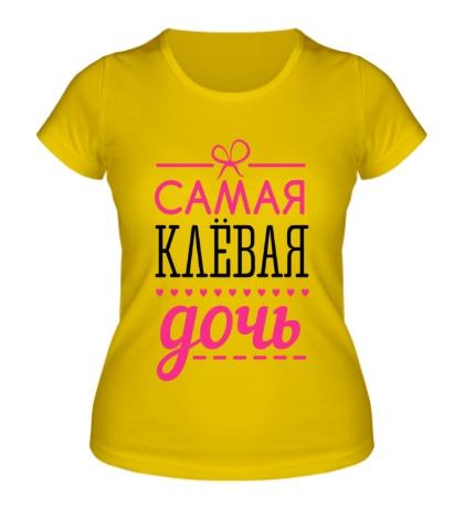 Женская футболка Самая клёвая дочь
