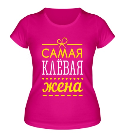 Женская футболка Самая клёвая жена