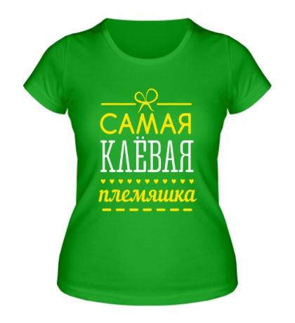 Женская футболка Самая клёвая племяшка