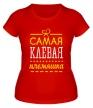 Женская футболка «Самая клёвая племяшка» - Фото 1