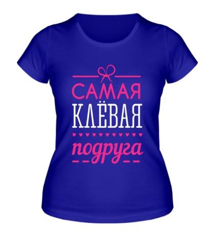 Женская футболка Самая клёвая подруга