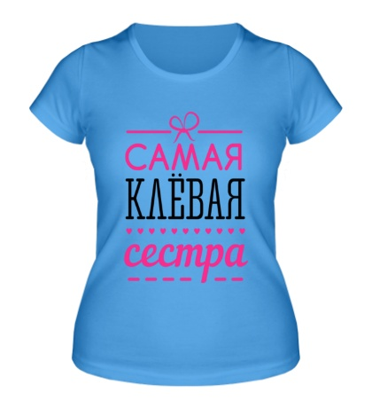 Женская футболка Самая клёвая сестра