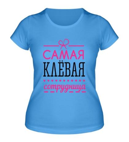 Женская футболка Самая клёвая сотрудница