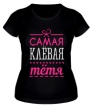 Женская футболка «Самая клёвая тётя» - Фото 1