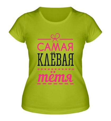 Женская футболка Самая клёвая тётя