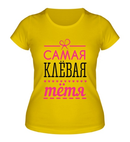 Женская футболка «Самая клёвая тётя»