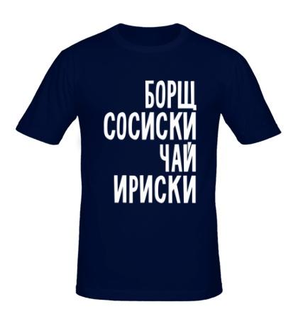 Мужская футболка Борщ, сосиски, чай, ириски