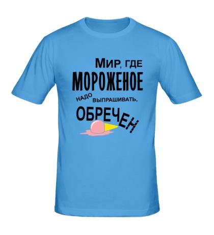 Мужская футболка Мир, где мороженое надо выпрашивать