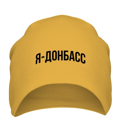 Шапка Я Донбасс