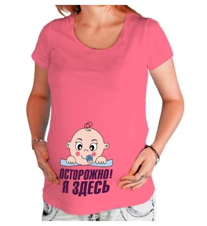 Футболка для беременной Осторожно, я здесь