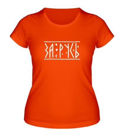 Женская футболка За Русь