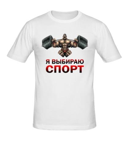 Мужская футболка Я выбираю спорт