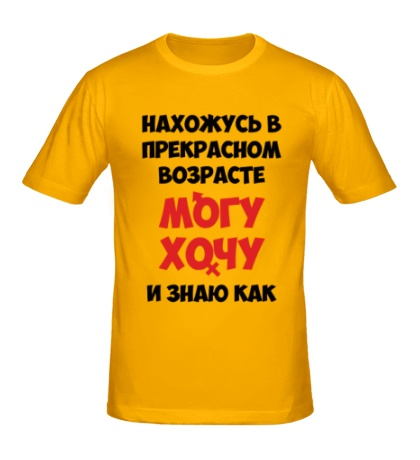 Мужская футболка Могу хочу и знаю как