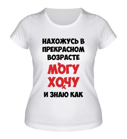 Женская футболка Могу хочу и знаю как