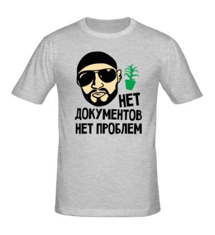 Мужская футболка Нет документов, нет проблем