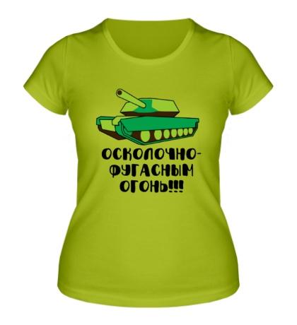 Женская футболка Осколочно-фугасным огонь