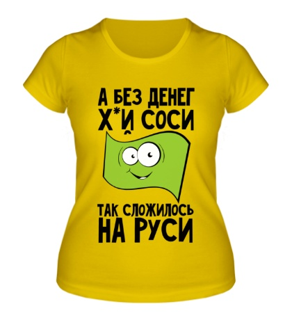 Женская футболка Так сложилось на Руси