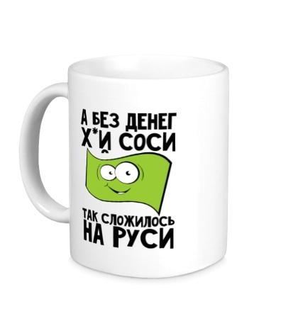 Керамическая кружка Так сложилось на Руси