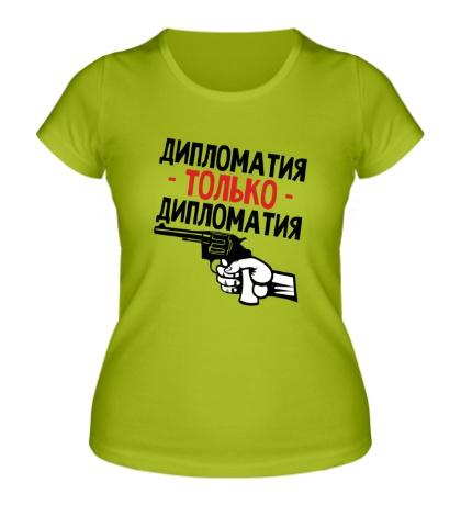 Женская футболка Дипломатия, только дипломатия