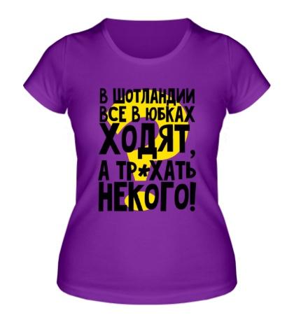 Женская футболка В Шотландии все в юбках