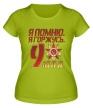 Женская футболка «9 мая: я горжусь» - Фото 1