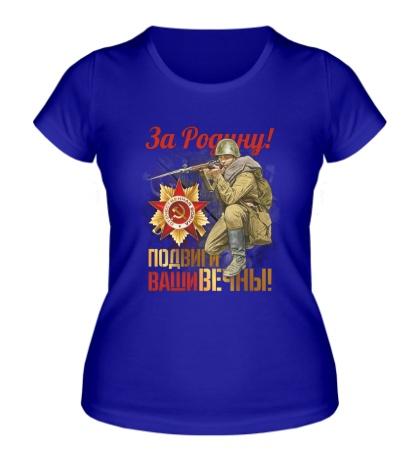 Женская футболка Подвиги ваши вечны