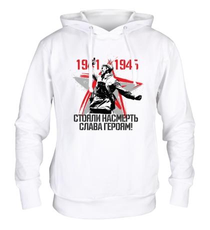 Толстовка с капюшоном Слава героям!