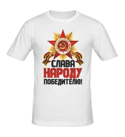 Мужская футболка Слава народу победителю!