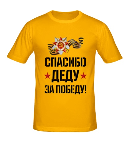 Мужская футболка Дед, спасибо за победу