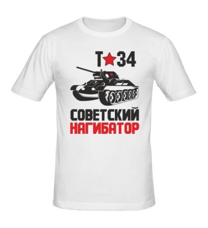 Мужская футболка Т-34, советский нагибатор