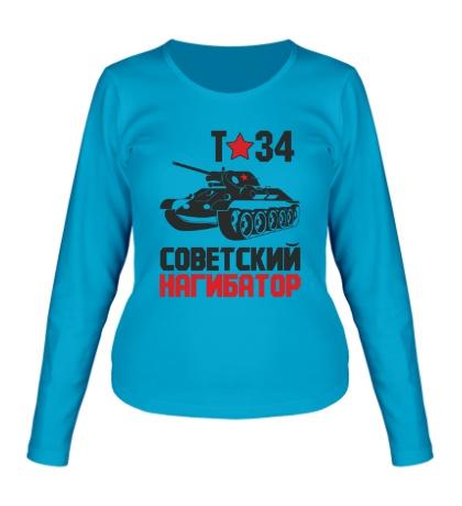 Женский лонгслив Т-34, советский нагибатор