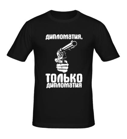 Мужская футболка Только дипломатия