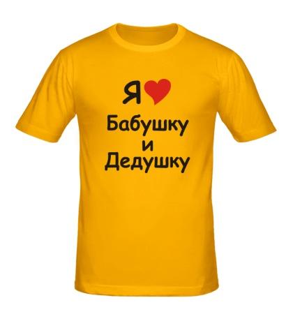 Мужская футболка Люблю бабушку и дедушку