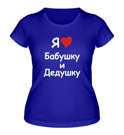 Женская футболка Люблю бабушку и дедушку