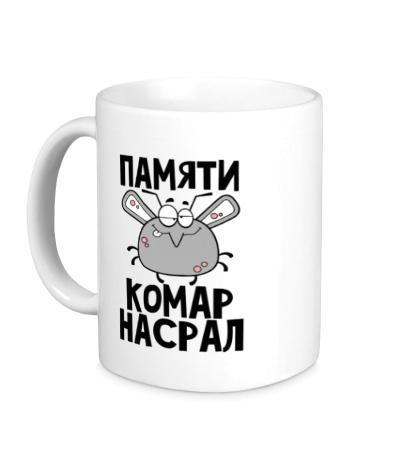Керамическая кружка Памяти комар насрал