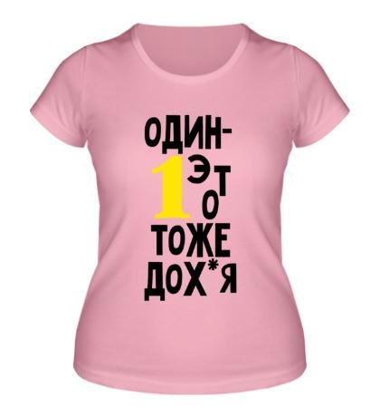 Женская футболка Один, это тоже дофига