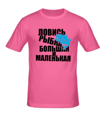 Мужская футболка Ловись рыбка большая