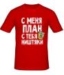 Мужская футболка «С меня план, с тебя ништяки» - Фото 1