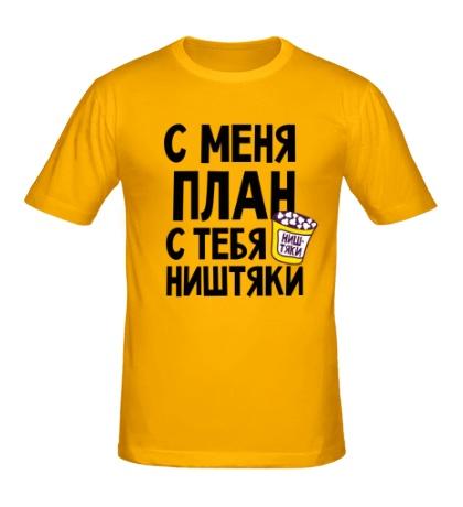 Мужская футболка С меня план, с тебя ништяки