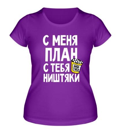 Женская футболка С меня план, с тебя ништяки